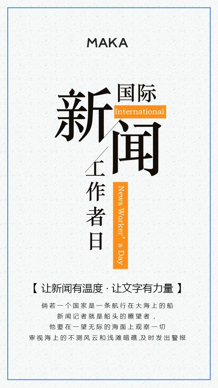 简约典雅国际新闻工作者日海报