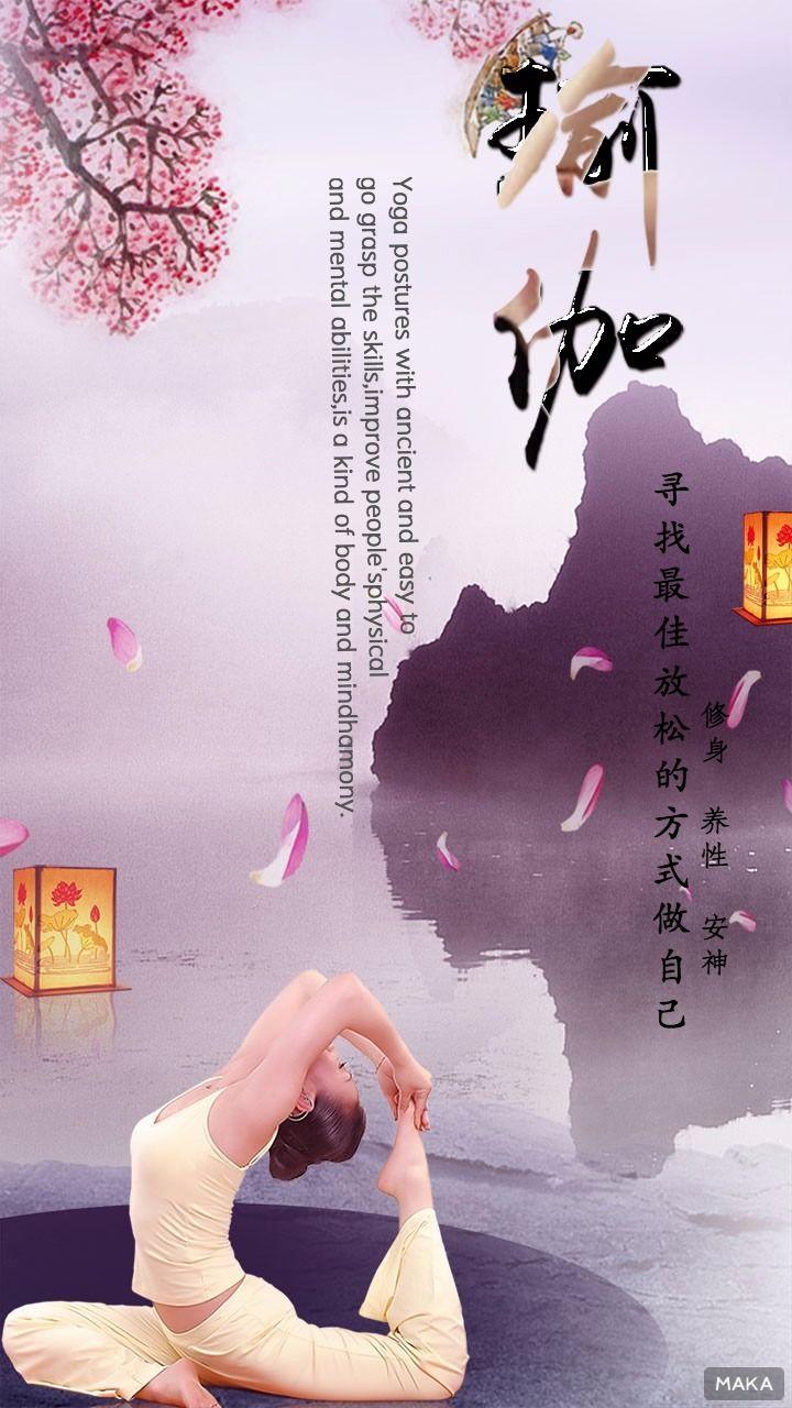 瑜伽运动海报简约