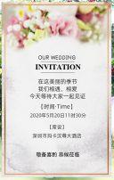 快闪时尚简约风格韩式婚礼请柬邀请函