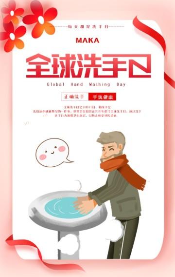 粉红清新全球洗手日知识普及H5
