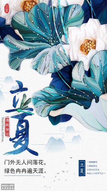 创意大气立体花卉二十四节气立夏海报
