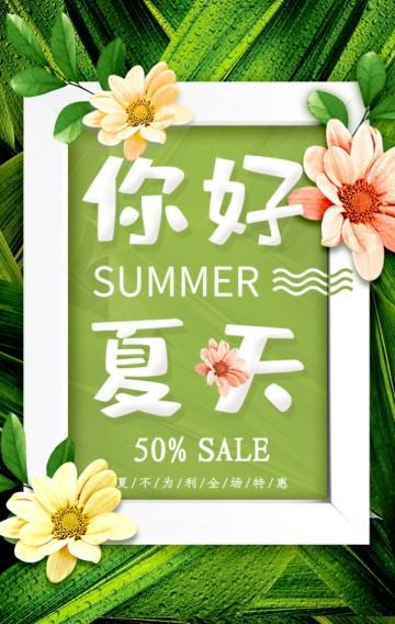 你好夏天简约绿色女装新品上市活动促销H5