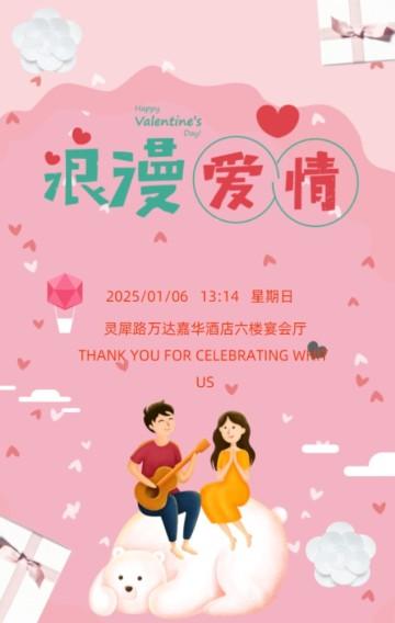 粉色鲜花店喜帖结婚邀请函表白相册照片集H5