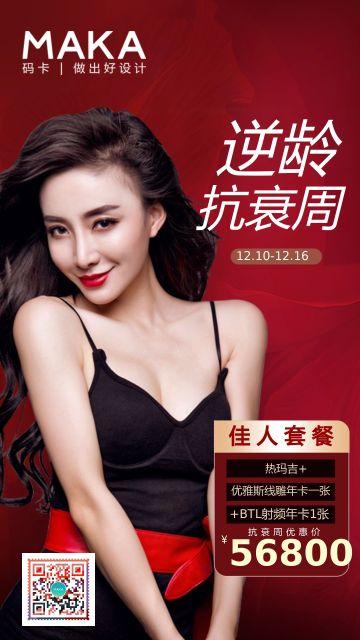 红色简约医美行业产品促销宣传海报