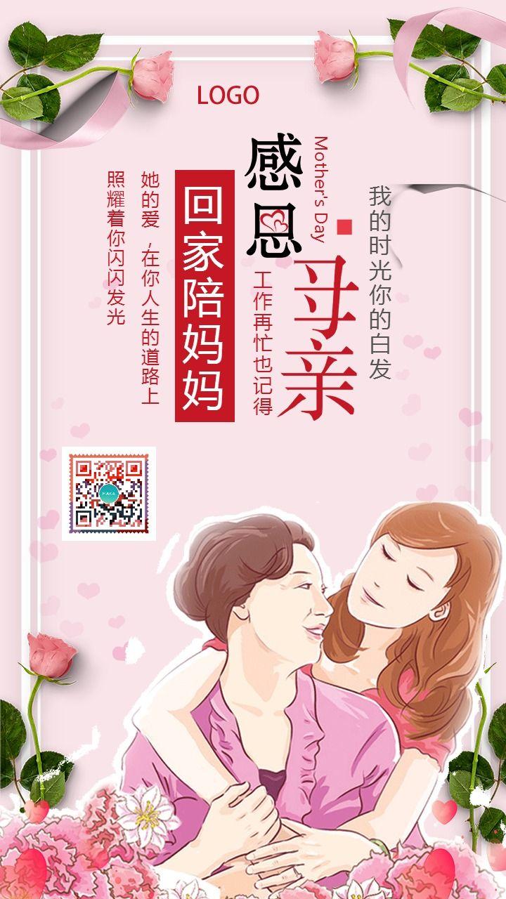 简约大气母亲节祝福贺卡通用海报模板