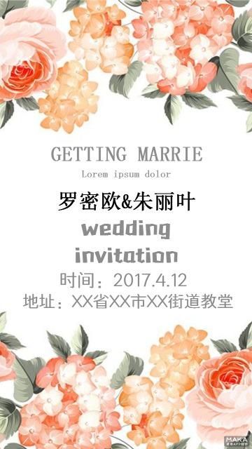 花朵结婚请柬
