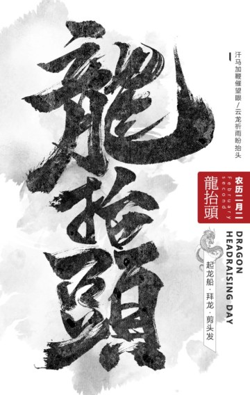 灰色扁平二月二龙抬头传统文化普及翻页H5