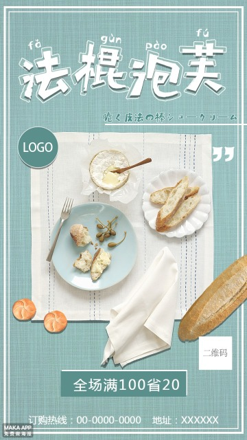 【活动促销10】唯美小清新糕点促销推广通用宣传海报