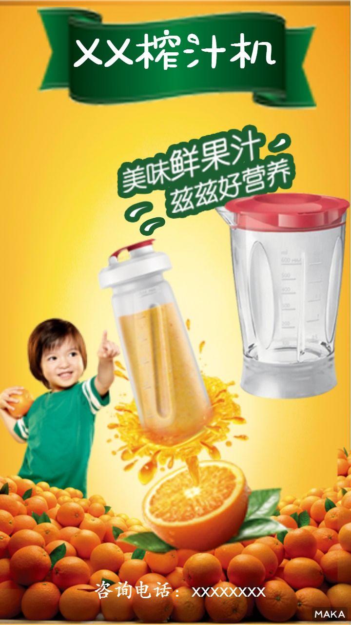 品牌榨汁机宣传