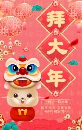 粉色幼儿园新年春节鼠年祝福模板