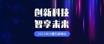 紫色科技感IT互联网计算机展博会发布会公众号首图