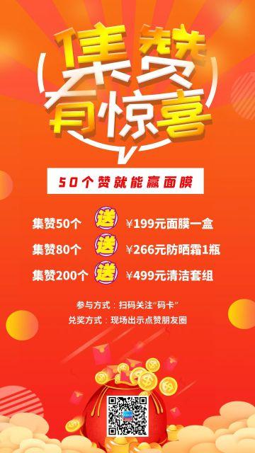 橙红色集赞有惊喜手机促销海报朋友圈海报