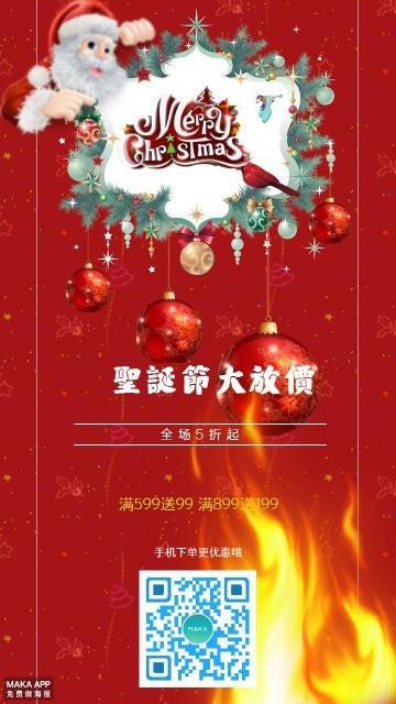 圣诞节大放送/圣诞节购物狂欢趴/圣诞节折扣力度空前
