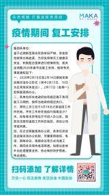 青色商务科技风医院返工复工宣传通知海报