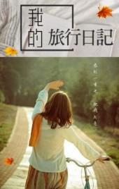 旅行日记、旅行相册、情侣旅行相册