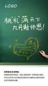 教师节促销海报