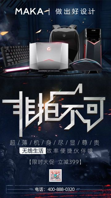 3C数码科技宣传手机海报