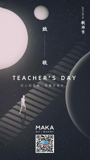 创意简约感恩教师节节日海报