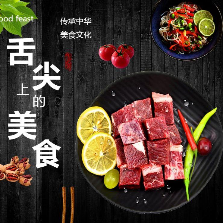 鲜肉百货零售食品促销简约清新电商商品主图