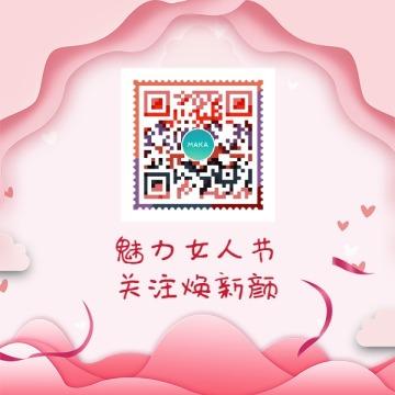 浪漫唯美粉色 创意通用二维码