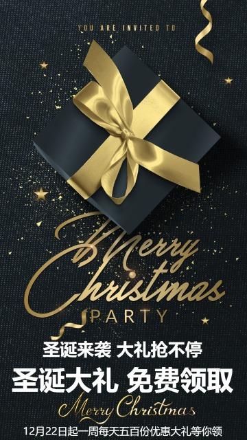 大气风格红黑色的礼物圣诞促销海报