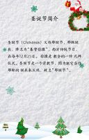 圣诞活动邀请/幼儿园圣诞派对/圣诞邀请函