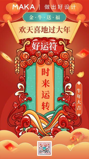红色创意2021通用新年祝福吉利符系列手机海报