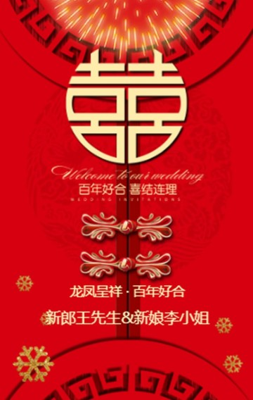 古风中国红婚礼请柬结婚邀请函H5