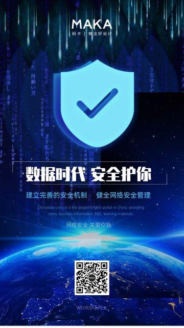 蓝色简约之数据时代国家网络安全等公益宣传海报模板设计