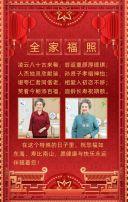 红色喜庆寿宴邀请函翻页H5