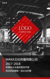 20页黑红简约大气企业通用公司介绍推广模板
