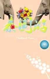 泰国旅游宣传/线路推广
