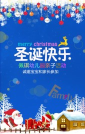 幼儿园小学培训学校教育机构圣诞节亲子活动邀请函