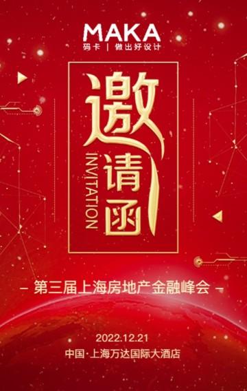 红色大气企业会议邀请函招商峰会展会研讨会新品发布会H5