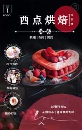 西点烘焙培训品牌宣传H5