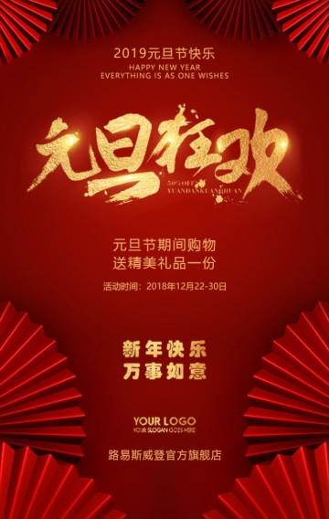 大红传统中国风元旦狂欢元旦节商家活动促销