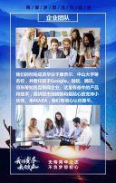 高端大气蓝色商务励志企业宣传公司校园人才招聘H5模板