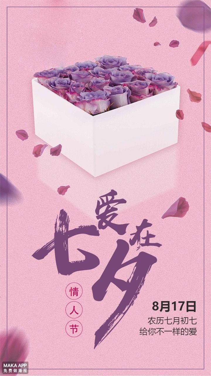 爱在七夕七夕情人节紫色浪漫海报