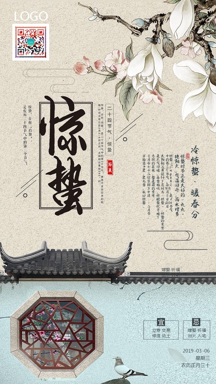 二十四节气惊蛰祝福宣传古典风海报
