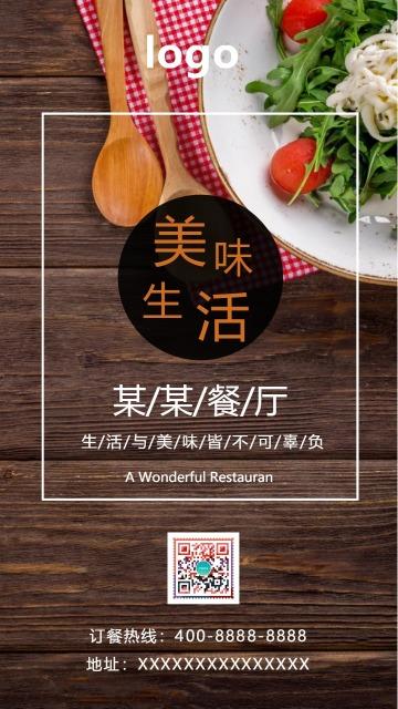 餐厅/酒店/酒吧/饭店/海报/品牌简介/企业宣传