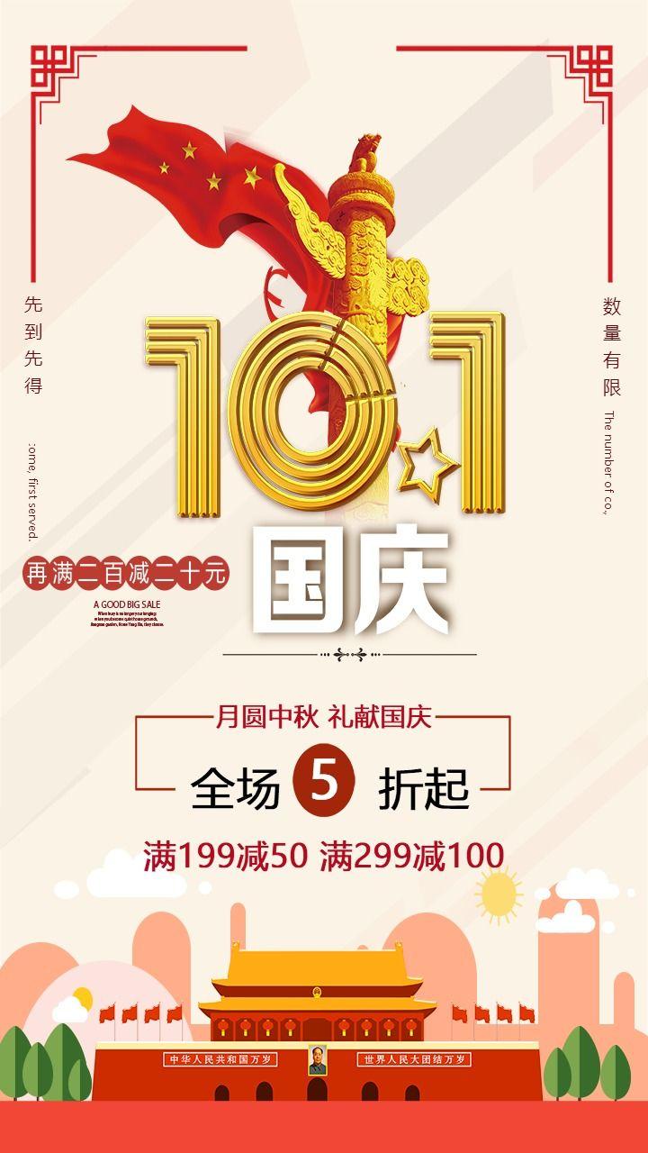 简约大气10.1国庆店铺促销 中秋国庆双节促销活动