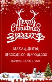 圣诞节 圣诞 圣诞促销 圣诞节促销 红色 圣诞节商场促销 家电促销