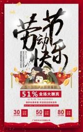 红色简约五一劳动节活动促销销售宣传H5