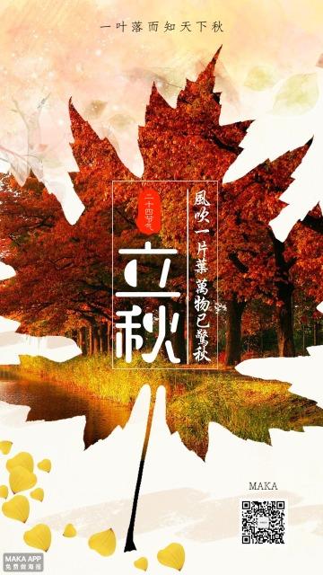 立秋农历二十四节气秋叶