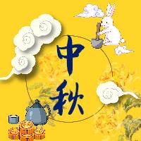黄色可爱趣味中秋节中国风节日习俗宣传科普微信公众号封面小图