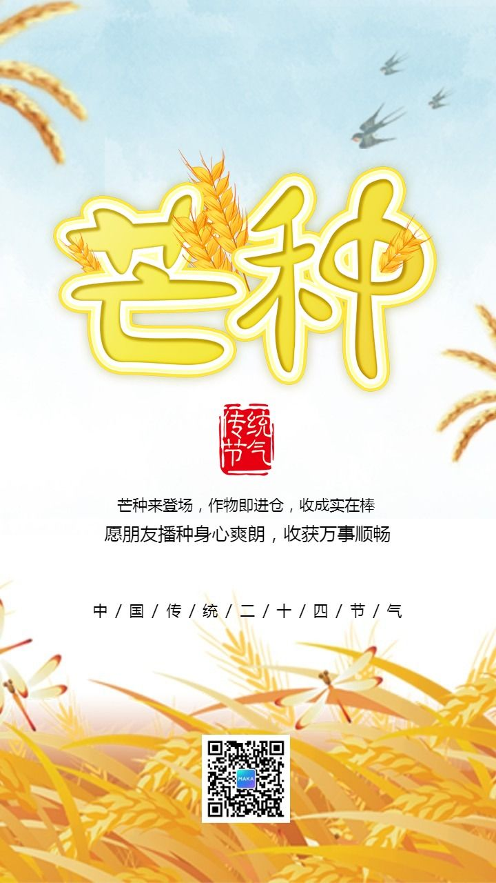黄色简约文艺芒种节气日签海报