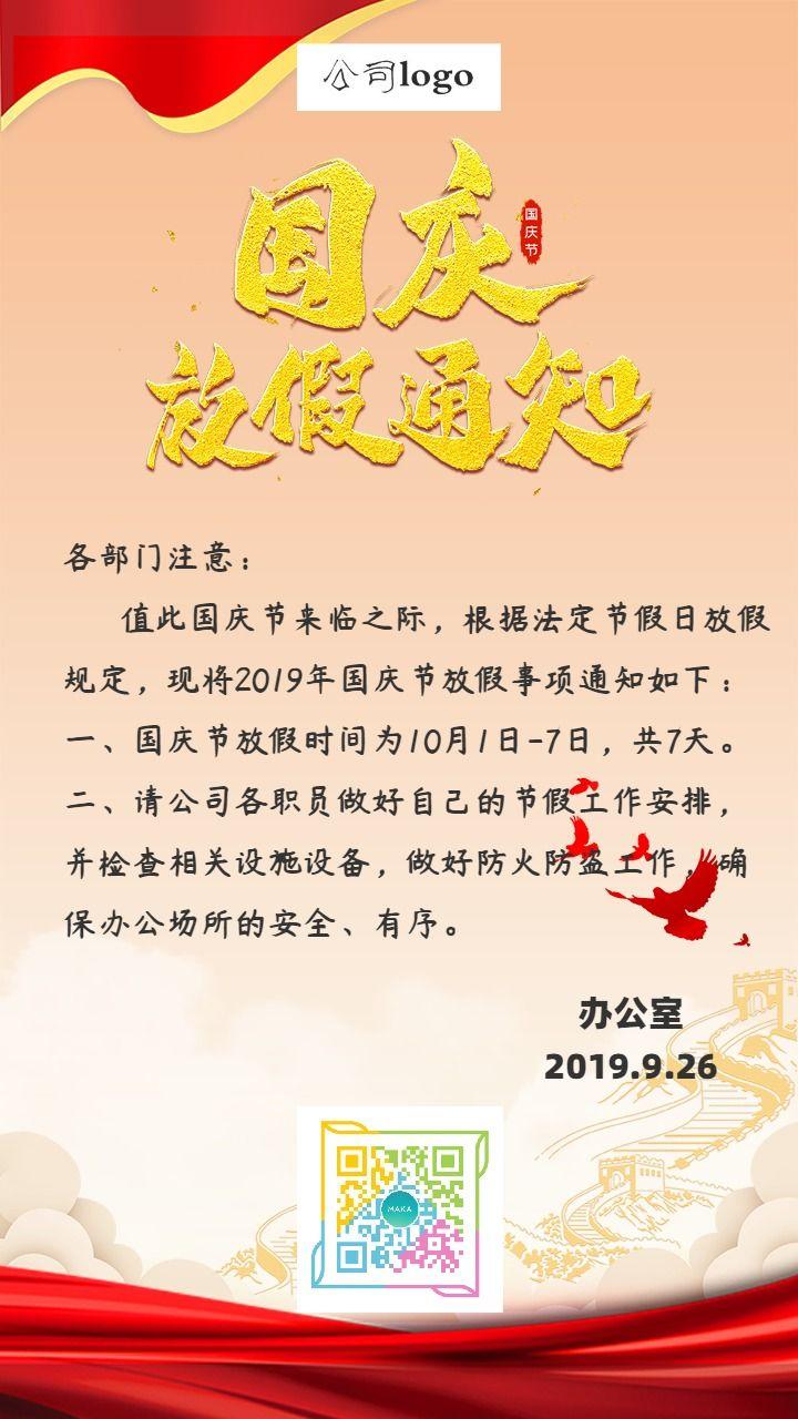 金色简约国庆节放假通知宣传海报