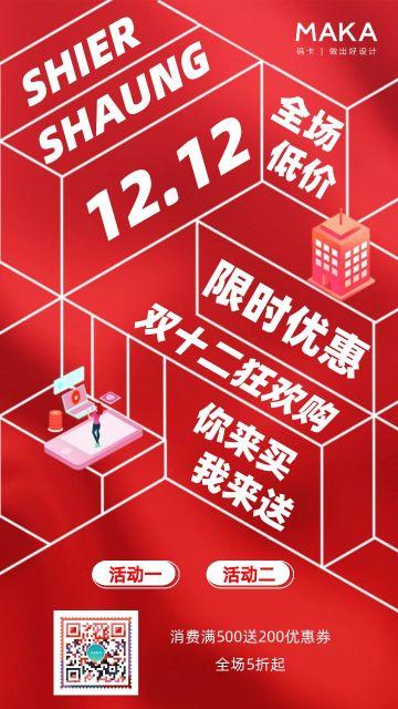 红色时尚大气双十二促销活动宣传海报