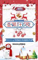 圣诞邀请函节日庆祝祝贺邀请卡贺卡晚会舞会