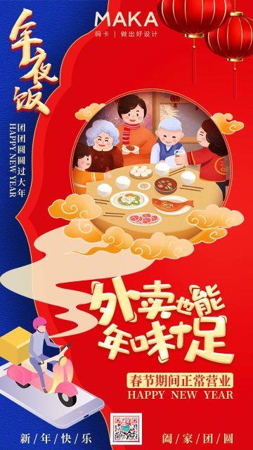 红蓝简约风2021外卖年夜饭宣传手机海报